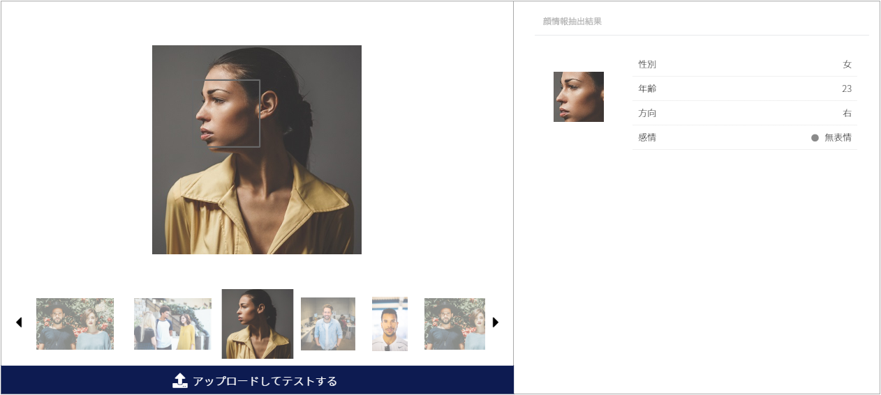 , AI Face Attribute Analysis_jp, cometrue.ai