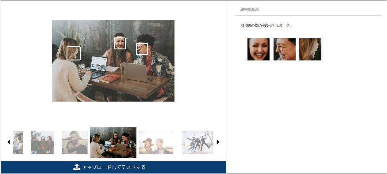 , AI Face Detection_jp, cometrue.ai AI CLOUD PLATFORM