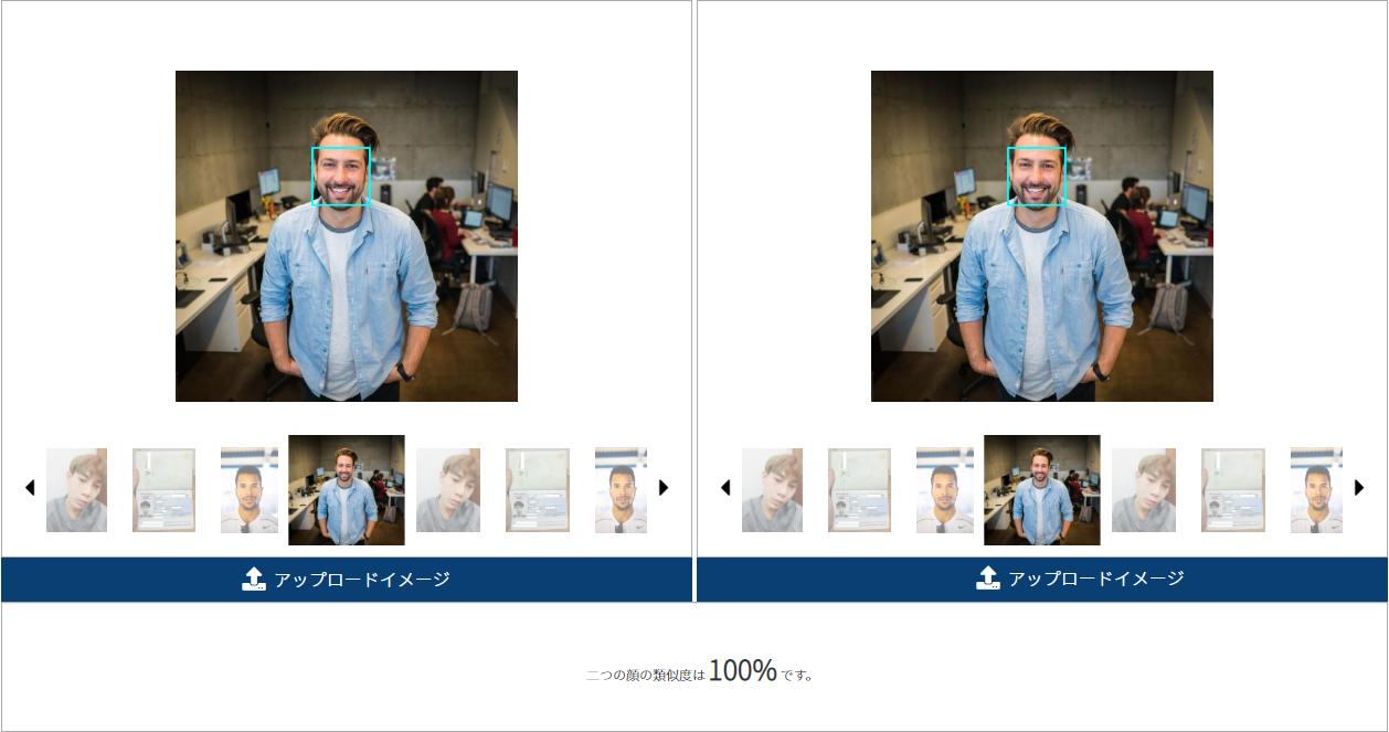 , AI Face Similarity Analysis_jp, cometrue.ai