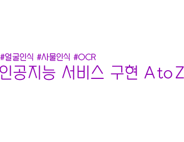 cometrue.ai 컨퍼런스 얼굴인식 비대면 본인인증 인공지능 AI 컨퍼런스, 2020 cometrue.ai 컨퍼런스(5월) – 얼굴인식, 사물인식, OCR, cometrue.ai AI CLOUD PLATFORM