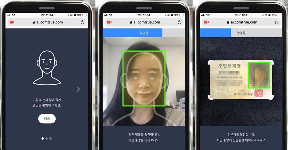 인공지능 기반 얼굴인식 비대면본인확인 서비스 - eKYC aiDee 금융권 병원 일반기업 등에서 활용 얼굴과 신분증을 조합하여 본인 정보 등록(2Factors) 후 촬영한 얼굴과 대조하여 유사도 분석 비대면본인인증 얼굴인식 신분증인식 OCR, 얼굴유사도+신분증OCR, cometrue.ai