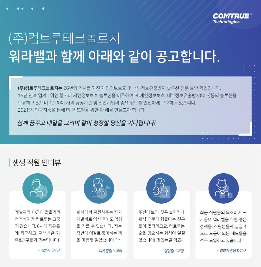 [컴트루테크놀로지] 2021년 상반기 각 부문 신입/경력 공채